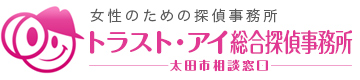 女性専門の探偵をお探しの方は太田市 トラスト・アイ総合探偵事務所